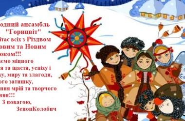 (Українська) З Різдвом Христовим та Новим 2018 роком!!!